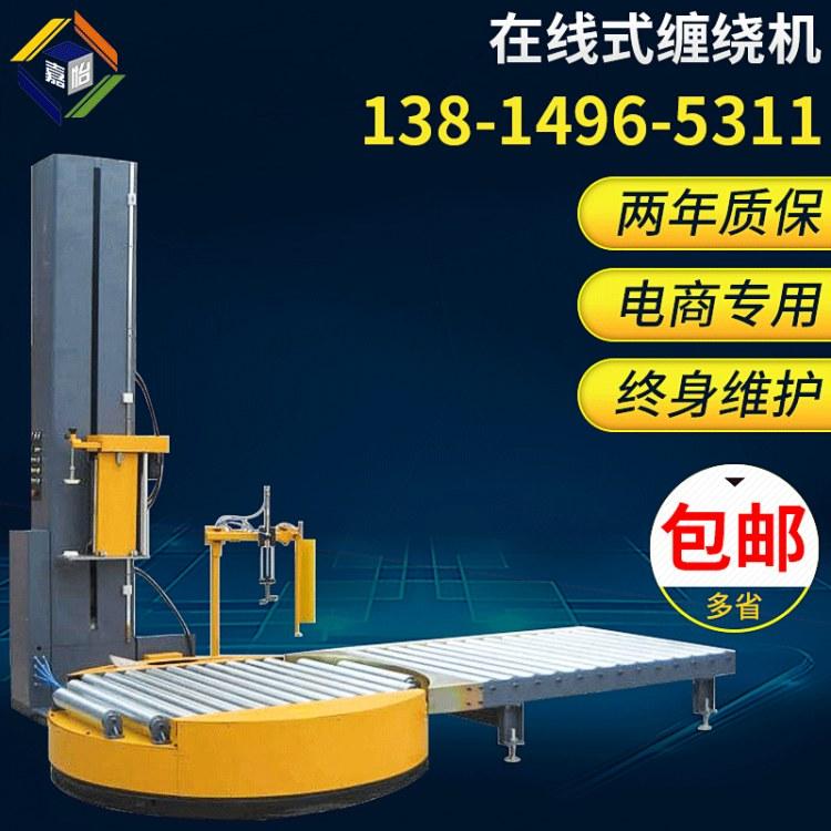 嘉怡 JY-1825ZX在线式缠绕机 自动上断膜式缠绕包装机