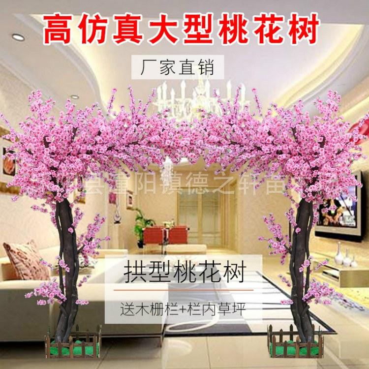 德之轩 供应专业好品质仿真桃花树价格优惠 大型植物桃花树仿真 值得选购