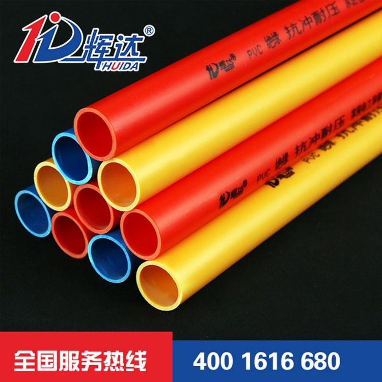 辉达PVC绝缘抗冲耐压家装电工导管阻燃绝缘pvc线管