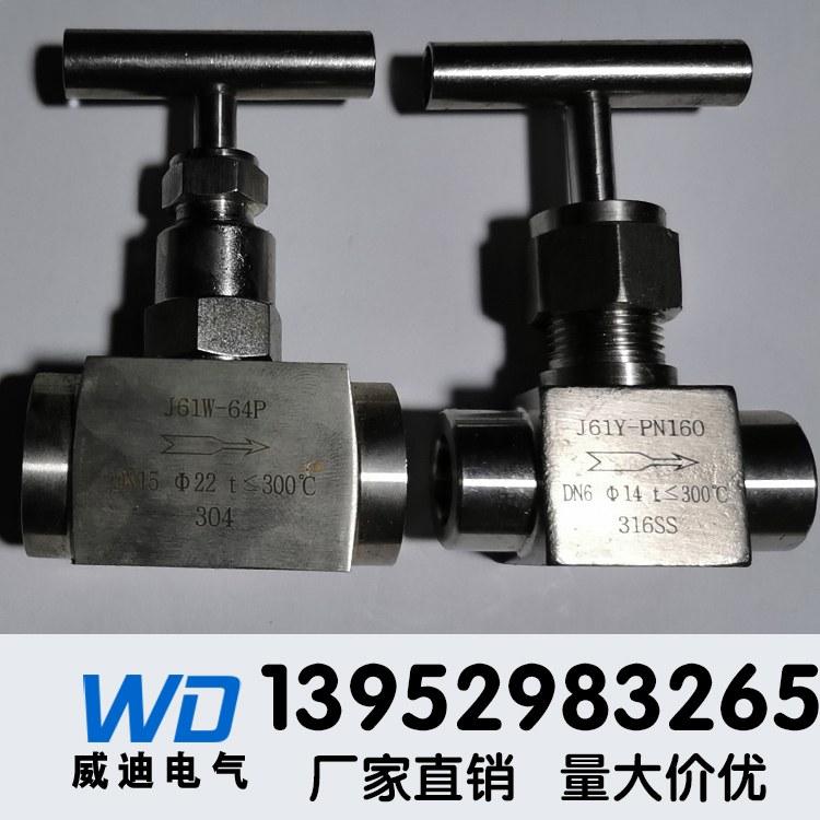 承插焊儀表截止閥廠家直銷量大價優
