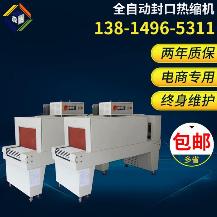 嘉怡 全自动封口热缩机 JY-5030P热循环收缩封口机