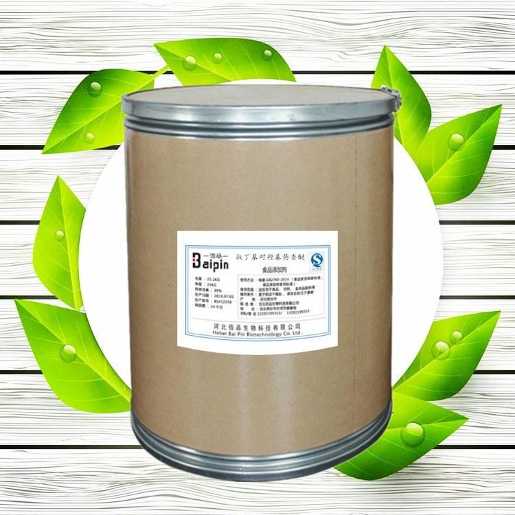 食品级叔丁基对羟基茴香醚厂家 叔丁基对羟基茴香醚生产厂家
