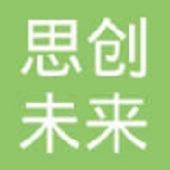 北京思创未来科技有限公司