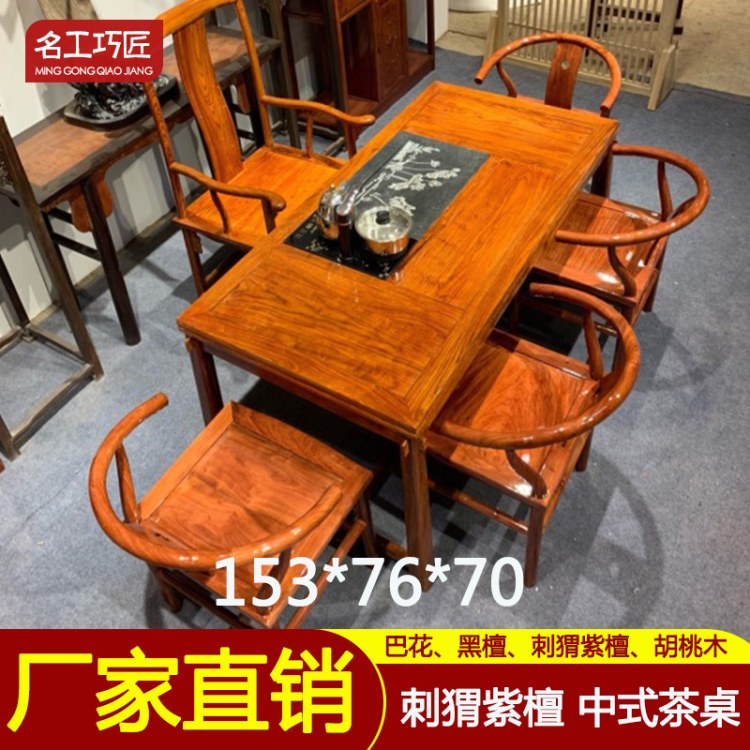 名工巧匠刺猬紫檀中式茶桌簡約茶室茶桌會客實木桌子方形工廠直銷