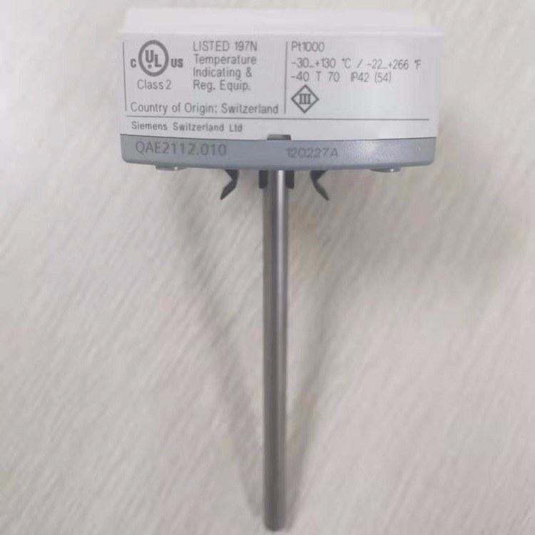 传感器 水管温度传感器QAE 西门子 正品 质量 可靠 暖通正品