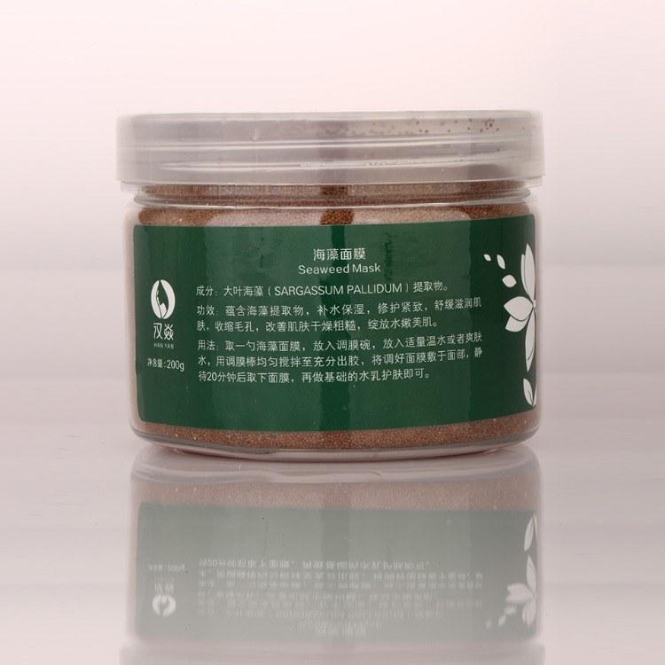 [汉焱祖方]海藻面膜 控油滋润面部护理面膜批发