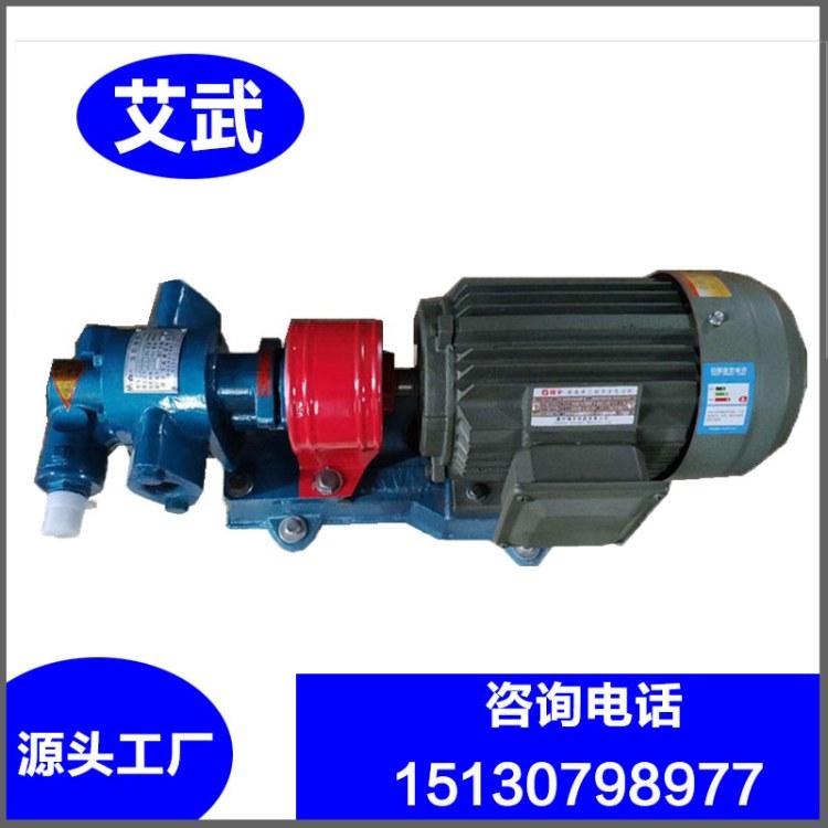 艾武泵业 KCB电动齿轮油泵 小型电动油泵厂家批发
