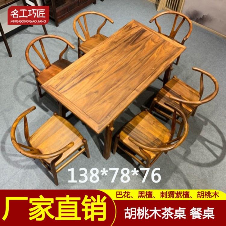 名工巧匠胡桃木方桌南美胡桃木方桌实木书桌实木方型桌实木餐桌长桌