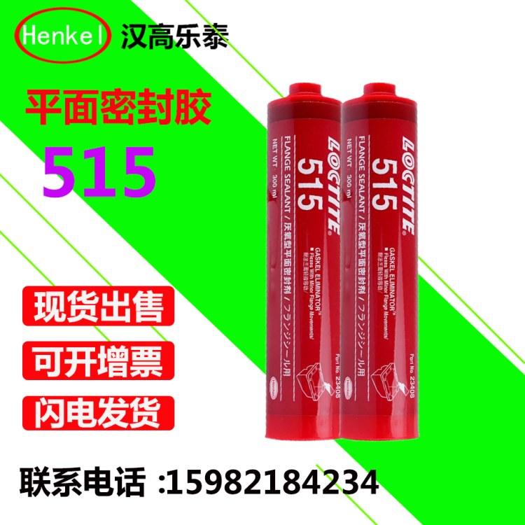 乐泰515胶水密封胶经销商高强度厌氧法兰密封