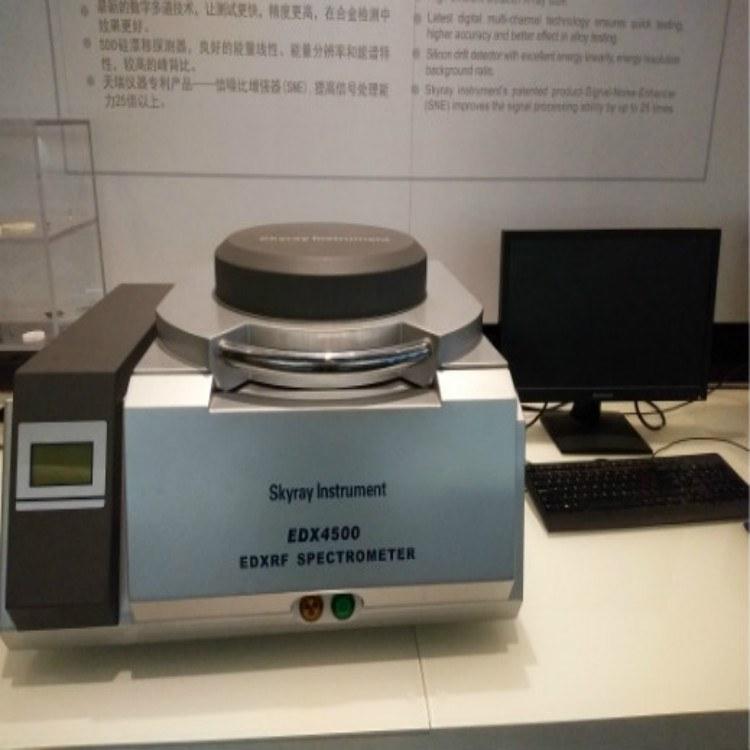 XRF光谱仪-EDX系列-制造厂家-天瑞仪器