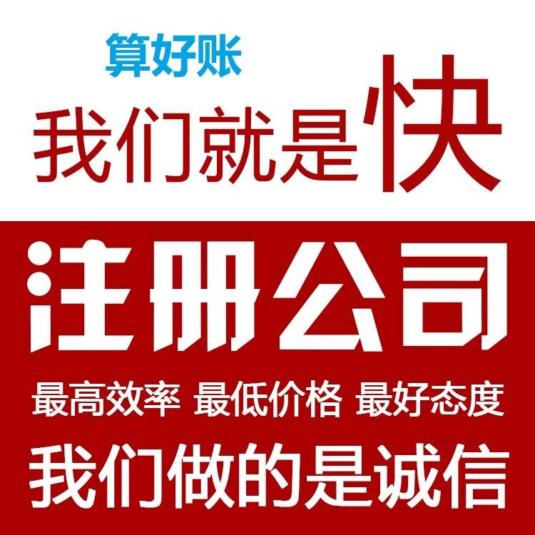 南京公司注册-算好账财务 15年行业经验 算好账财注册公司流程及费用咨询