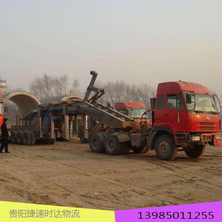 都匀挖机运输公司 贵阳捷速时达专线物流 竭诚为您服务