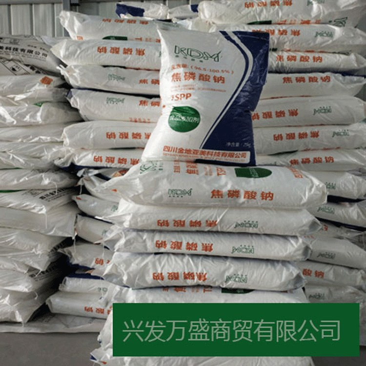 兴发万盛厂家直销食品级焦磷酸钠 焦磷酸钠价格 量大优惠
