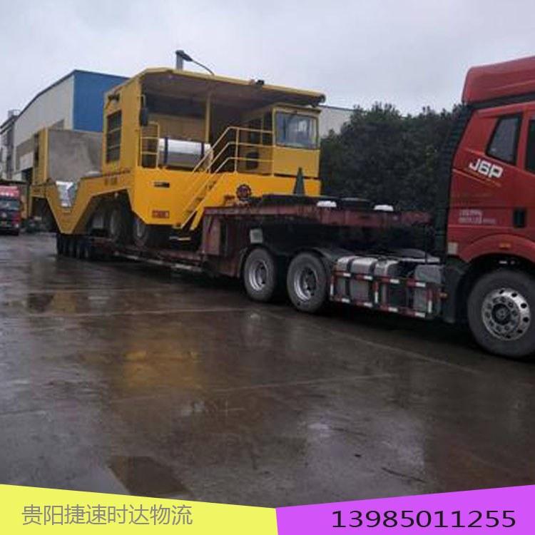 挖机运输公司 贵阳捷速时达专线物流 竭诚为您服务
