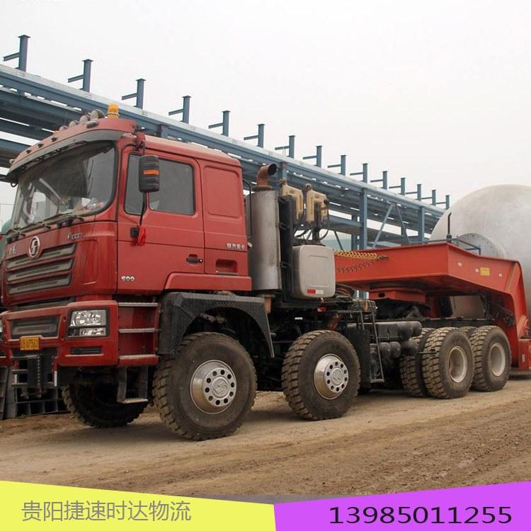 全国大件运输公司贵阳捷速时达专线物流 竭诚为您服务