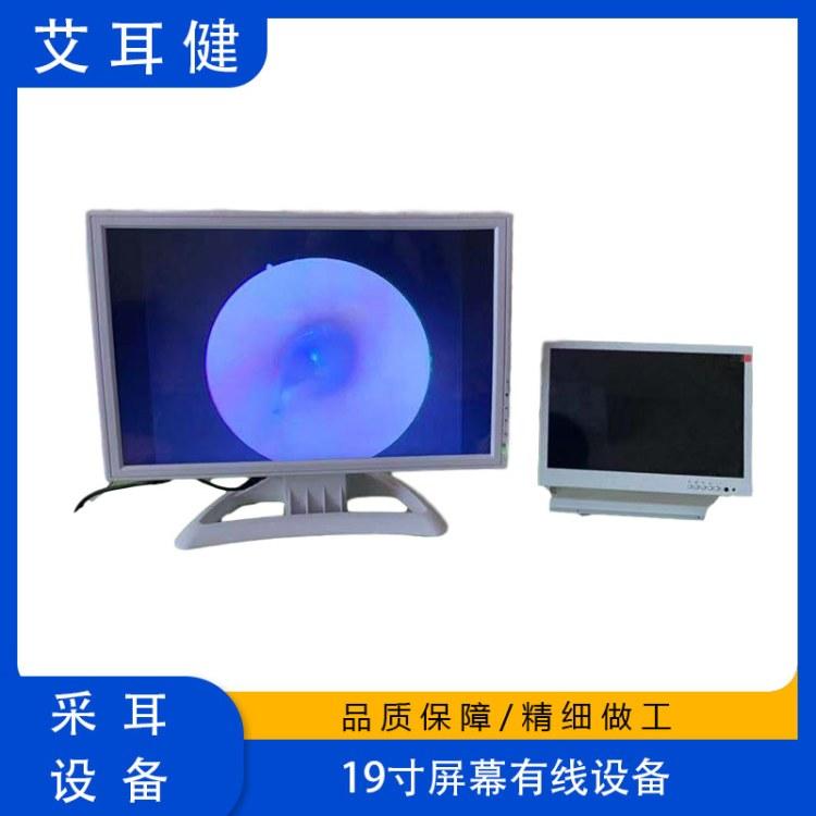 19寸屏幕有线采耳设备 2.7MM内窥镜 管长2M 山东艾耳健直销