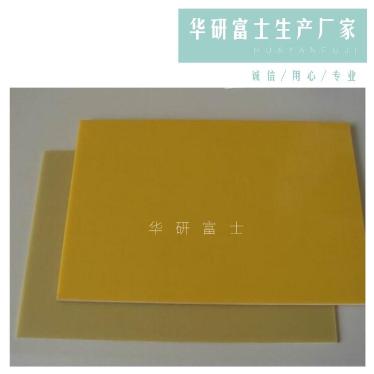 华研富士 加工3240环氧板 环氧树脂玻璃纤维板3240 生产厂家