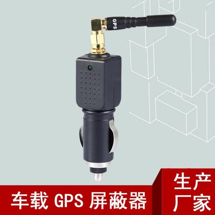 车载GPS信号屏蔽器防北斗定位一角 跟踪信号阻截器