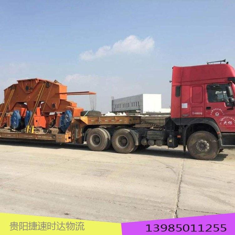 铜仁挖机运输 挖机运输公司 贵阳捷速时达专线物流 竭诚为您服务