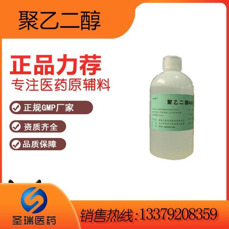 药用级聚乙二醇400 cp2015标准聚乙二醇400 资质齐全