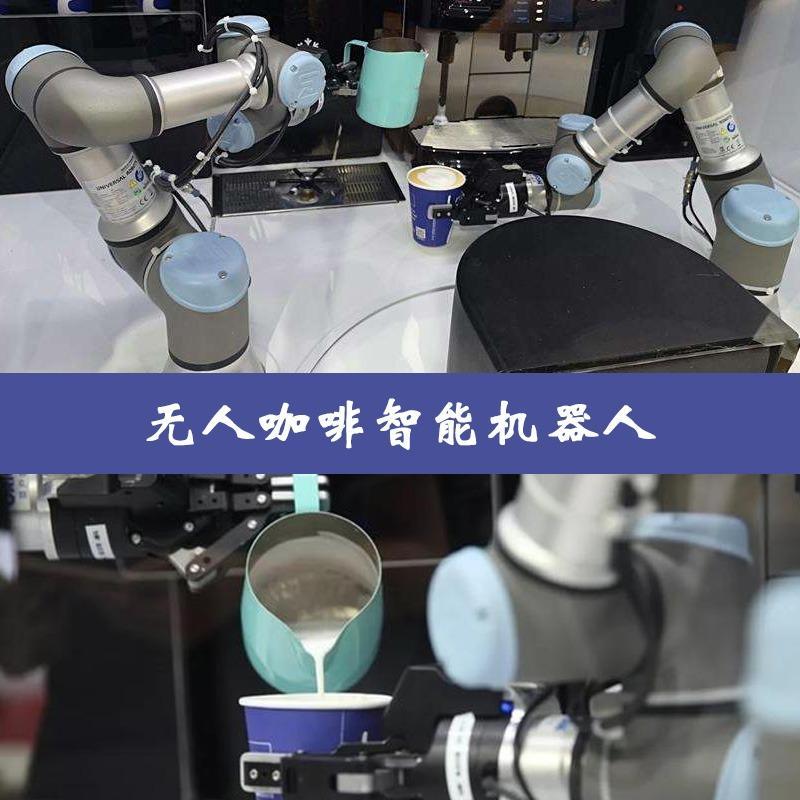 自动无人咖啡机械手智能无人咖啡店机器人现磨咖啡商业机器人机械手臂