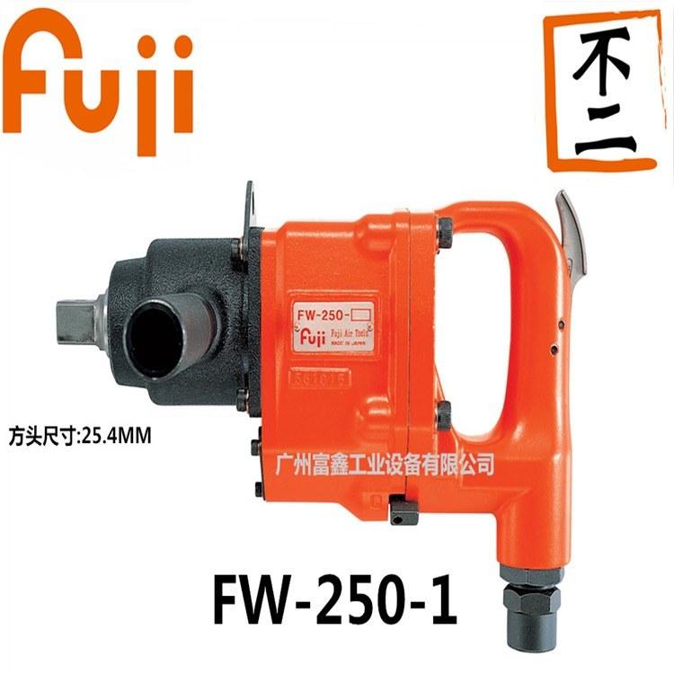 日本FUJI富士工业级气动工具及配件气动扳手冲击扳手FW-250-1