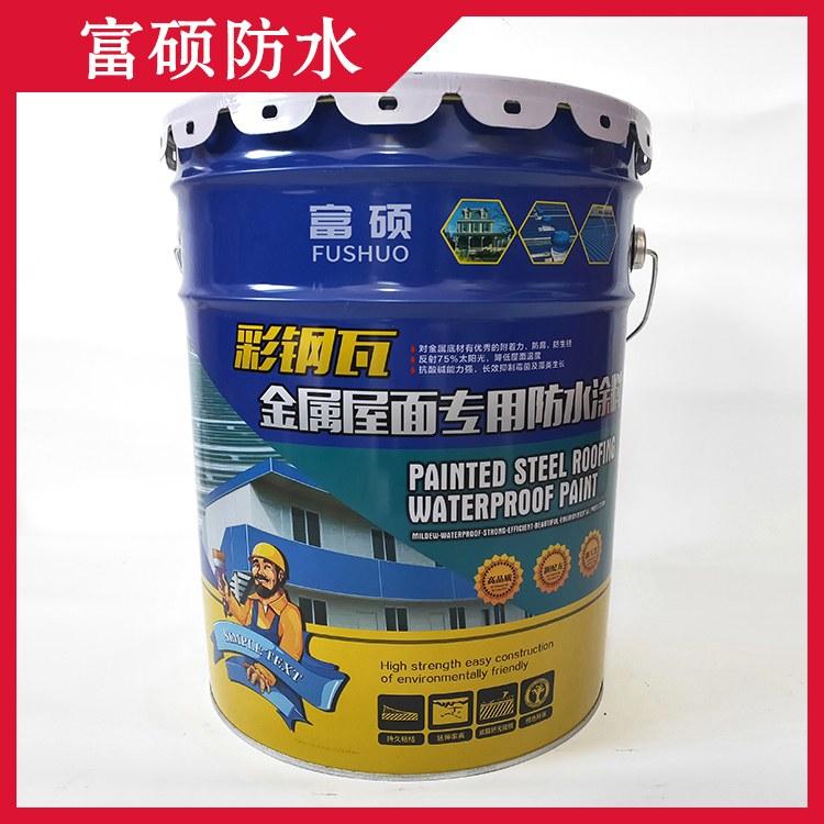 厂家直销彩钢瓦金属屋面防水涂料 钢结构彩钢瓦专用防水涂料 富硕牌