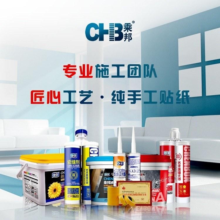 瓷砖做美缝 乘邦施工美缝剂 与中国林科院合作品牌