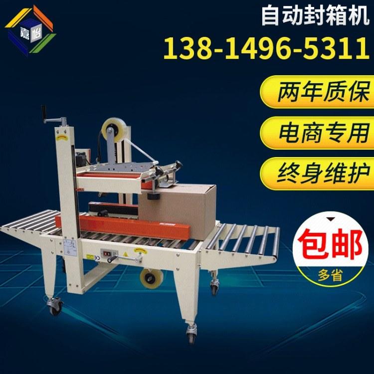 嘉怡 左右驱动 电商纸箱自动封箱机 角边式全自动封箱机供应