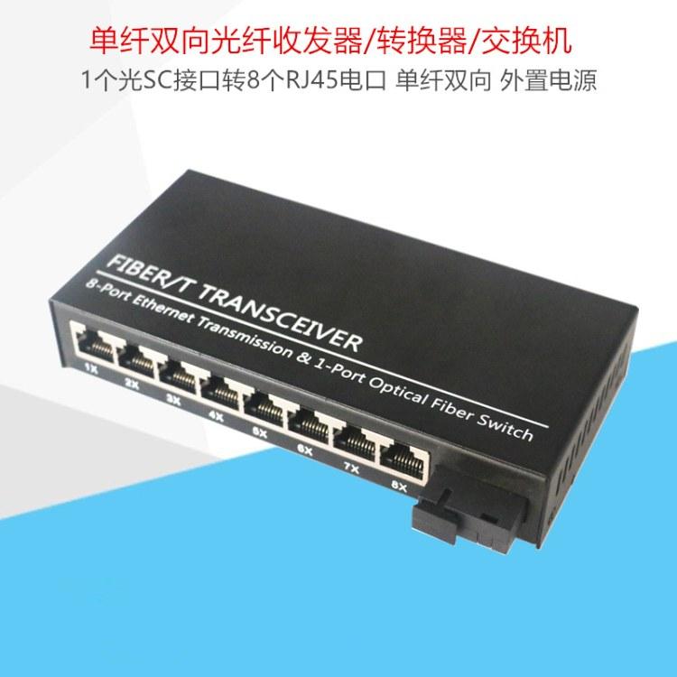 百兆1光8电多模双纤光电转换器