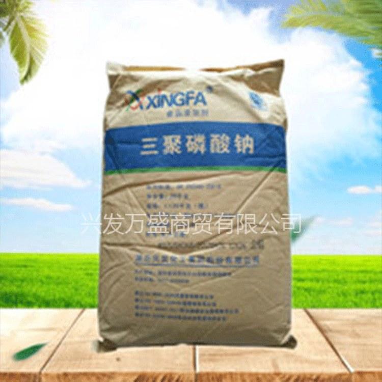 兴发万盛 现货供应 吉林食品级三聚酸钠 三聚磷酸钠价格