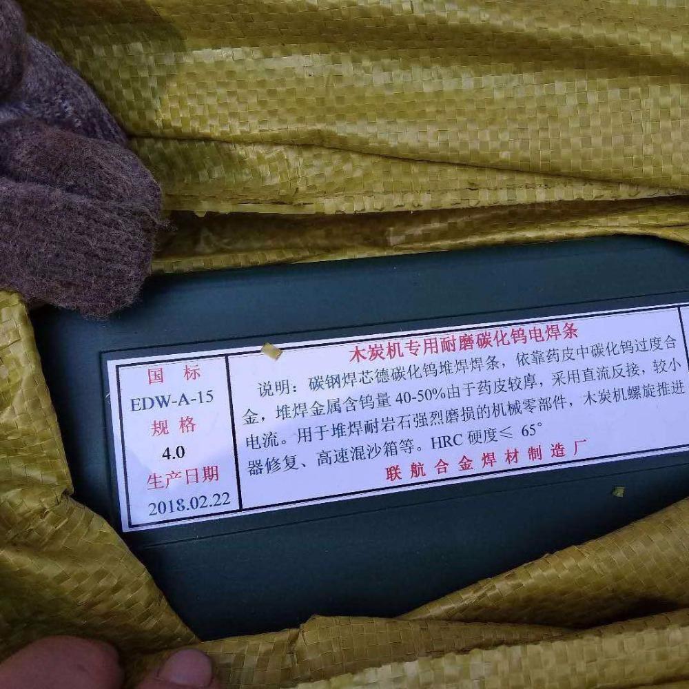 南宫联航厂家直销堆焊耐磨焊条 批发 泥浆泵专用碳化钨合金焊条