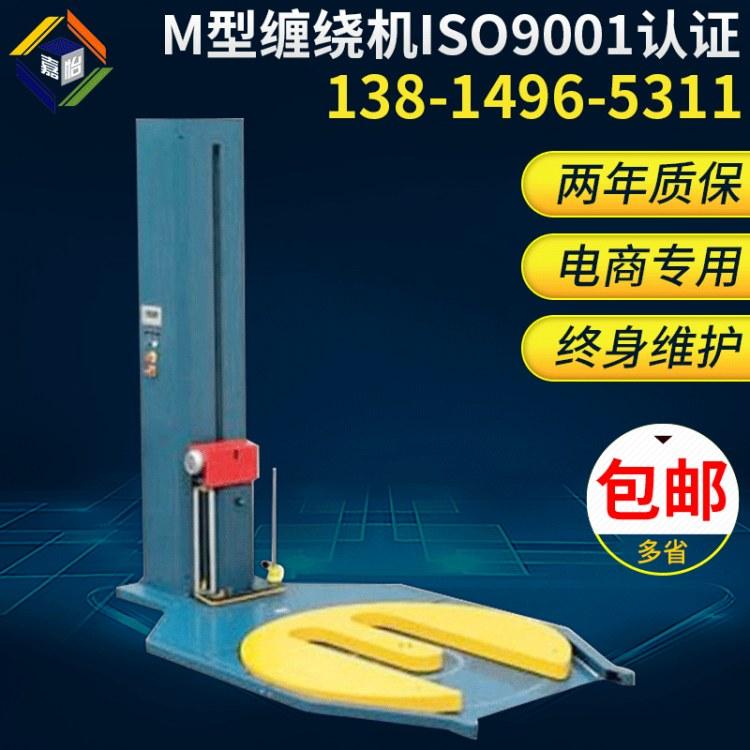 嘉怡 M型自动叉式缠绕机 叉式缠绕机供应 提供3年保修服务