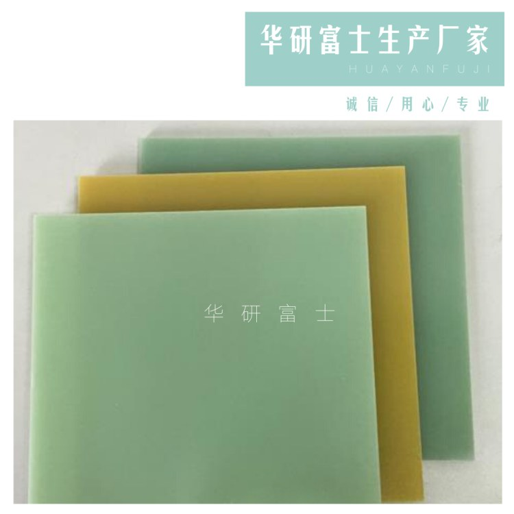 環氧樹脂板 水綠色黃色玻纖板加工 耐高溫環氧絕緣板 EPGC201定制廠家