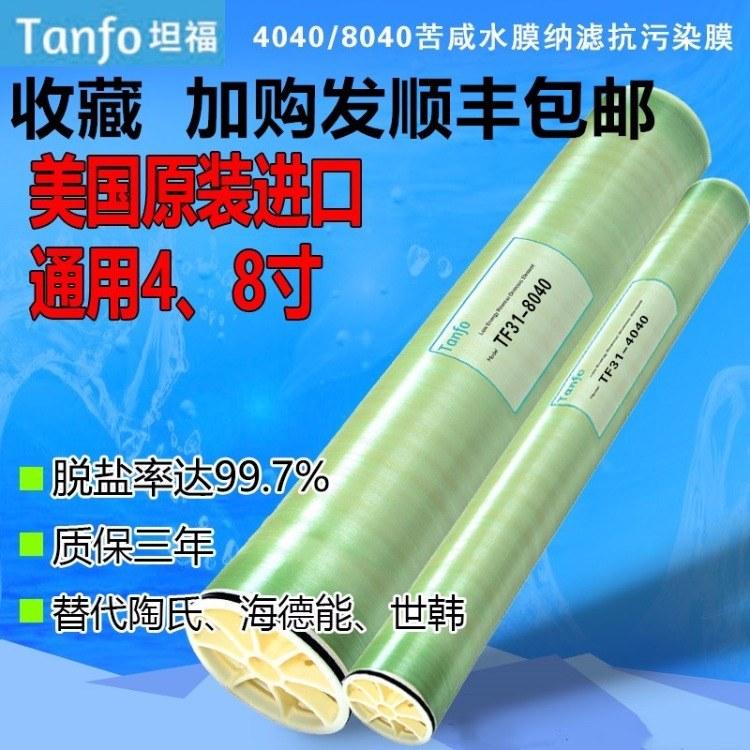 进口坦福膜4040反渗透膜ro膜壳滤芯苦咸水海水淡化纯水设备超滤膜