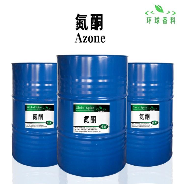 氮酮 日化产品用CAS59227-89-3油溶性氮酮 渗透剂 香精香料