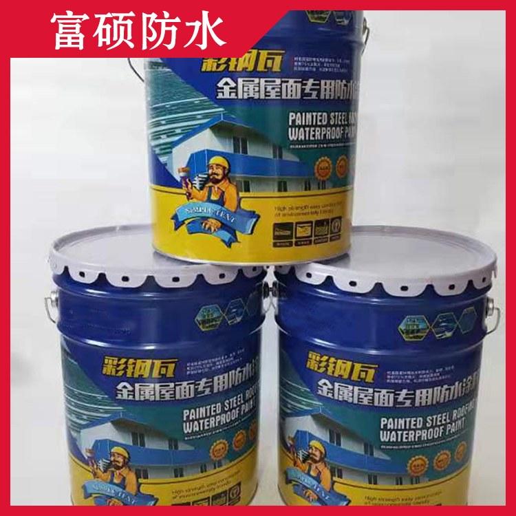 富硕牌 彩钢瓦金属屋面防水涂料 钢结构彩钢瓦专用防水涂料