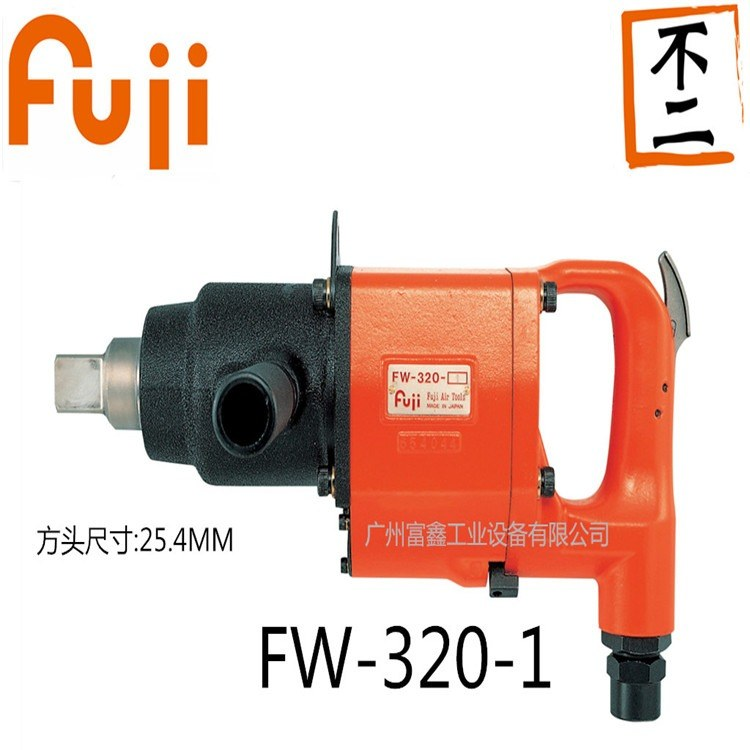 日本FUJI富士工业级气动工具及配件冲击扳手FW-320-1