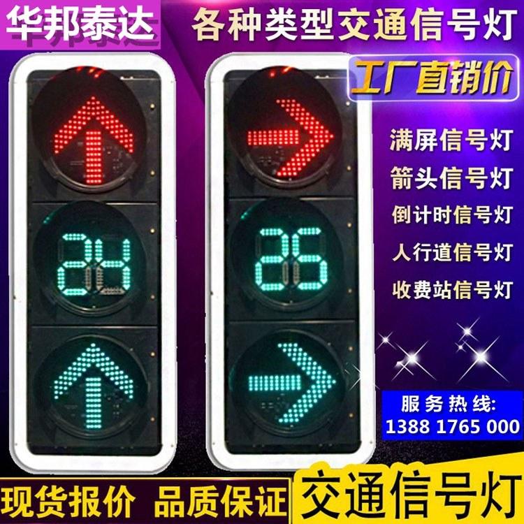 交通信号灯交通红绿灯LED交通灯机动车灯人行灯移动定制信号灯订 华邦泰达