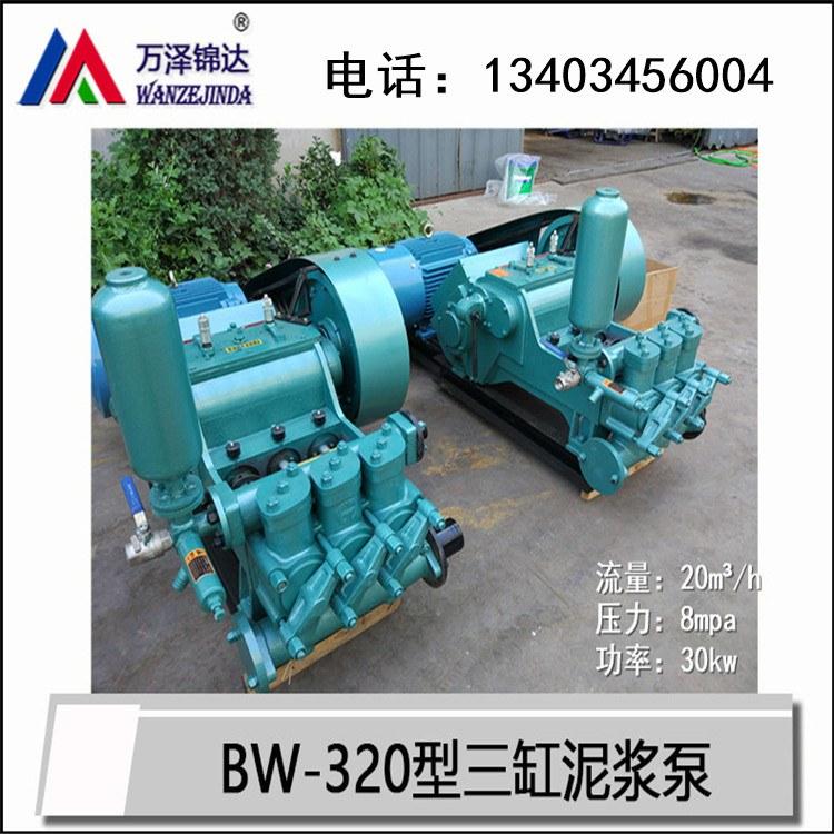 320泥浆泵-320泥浆泵厂家