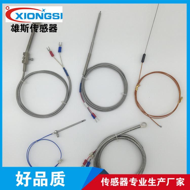 厂家直销-高温热电偶 高温热电阻 温度传感器 可定制 品质保证