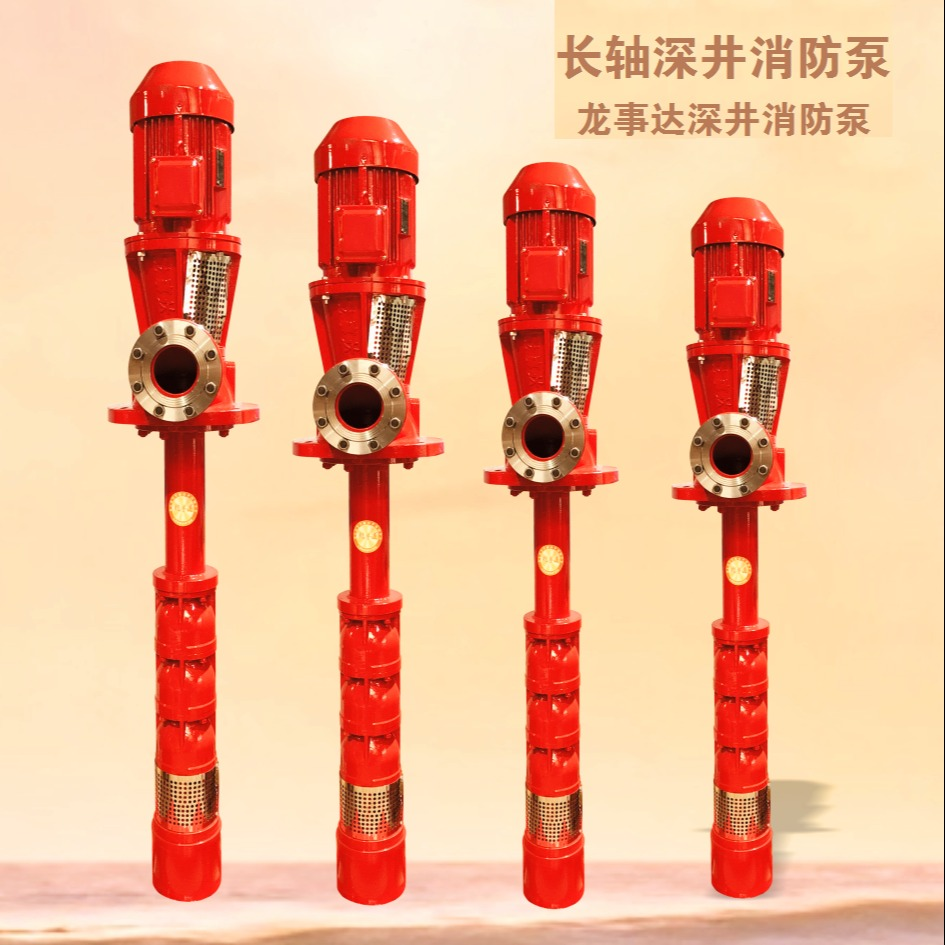 龍事達廠家直銷XBD-GJ軸流消防泵 軸流深井消防泵 CCCF消防認證 驗收資質齊全 帶AB標簽