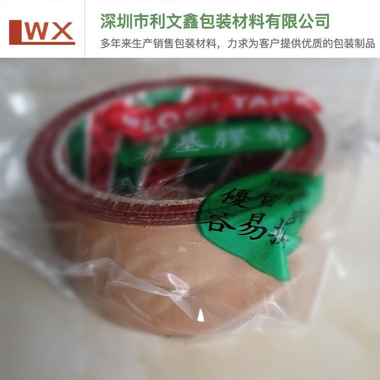 利文鑫 胶带厂家直销 布基胶带保护膜 专用胶带保护膜 专用胶带不脱胶