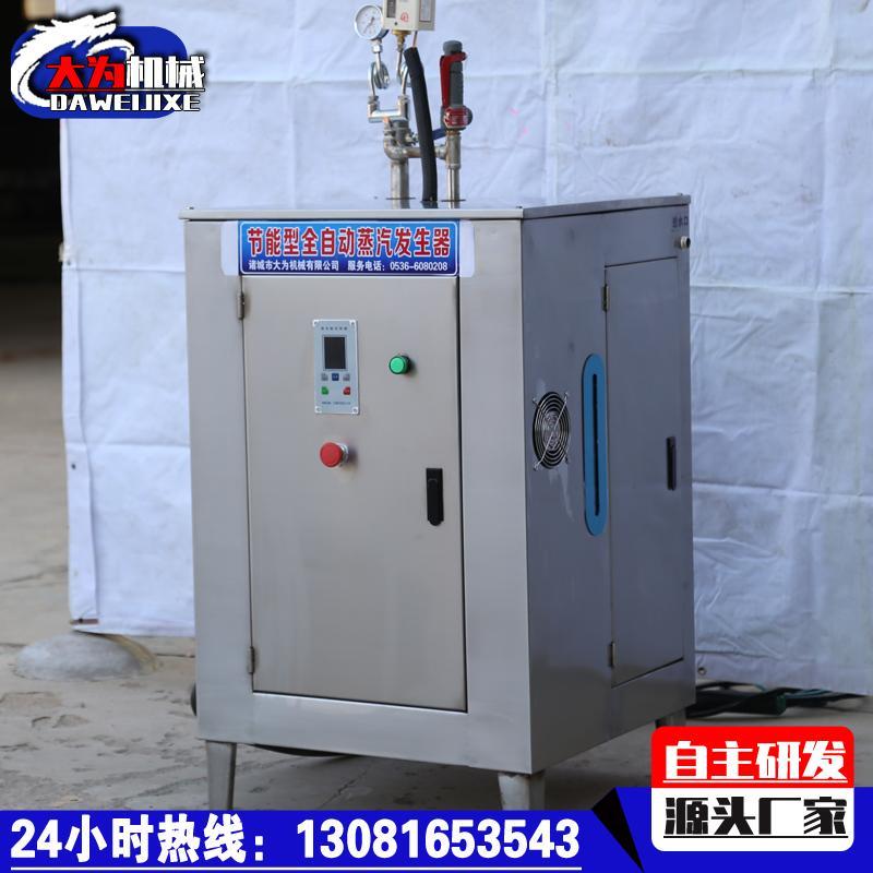 24kw全自动蒸汽发生器生产厂家 燃气锅炉厂家电话 电加热蒸汽锅炉价格