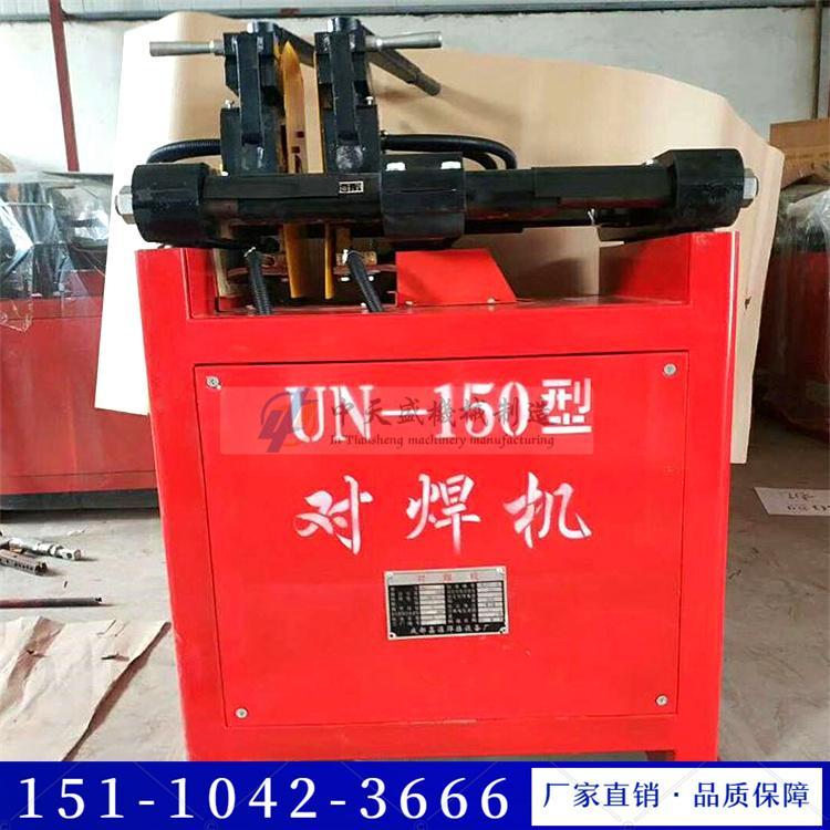 广东梅州 钢筋对焊机建筑对焊机 工地用钢筋闪光碰焊机
