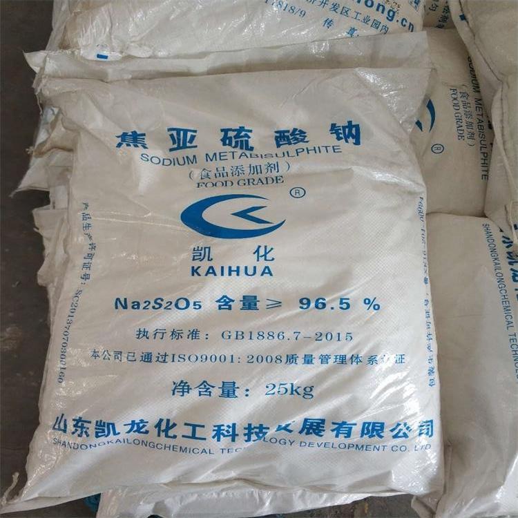 厂家供应焦亚硫酸钠 食品级焦亚硫酸钠