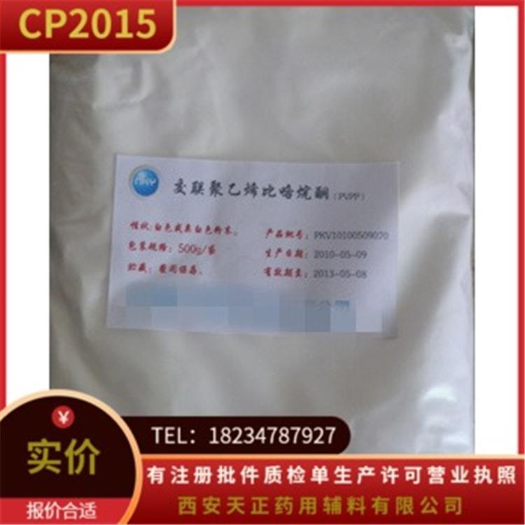药用辅料交联聚维酮CP2015