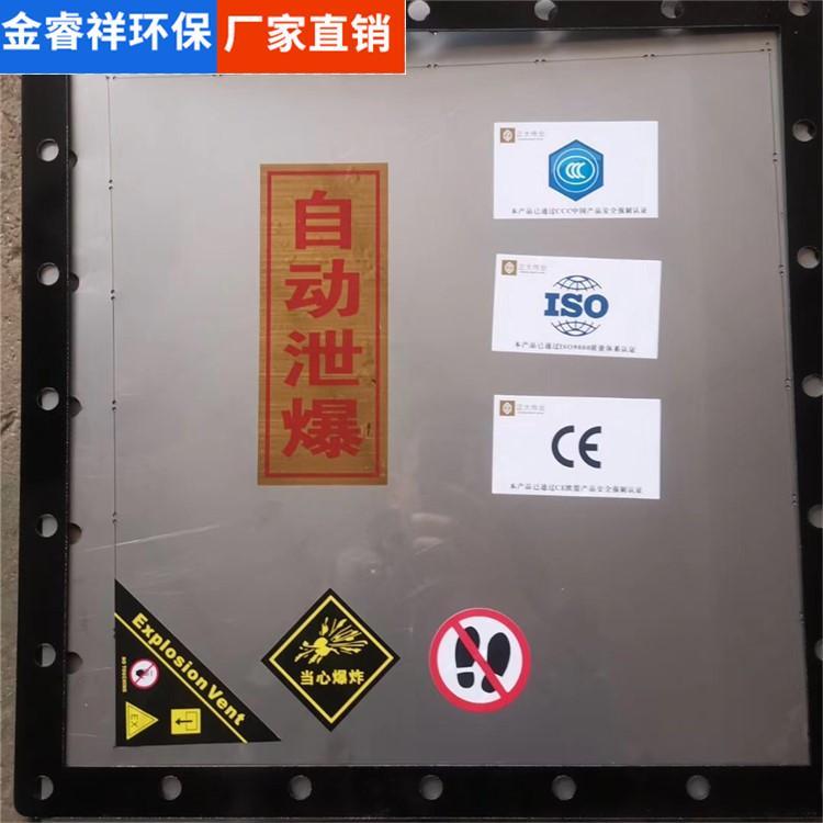 濟南金睿祥廠家生產中央除塵無焰泄放裝置泄爆片