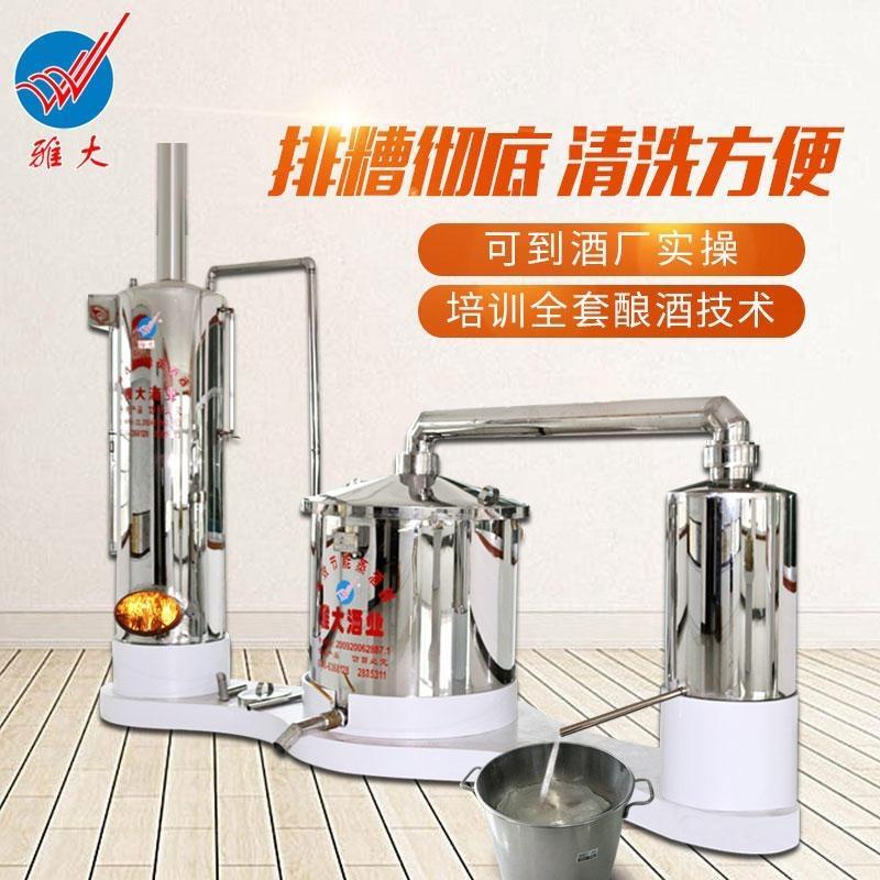 广西雅大多功能煤 材加热酿酒设备 白酒蒸馏 蒸酒 烤酒设备
