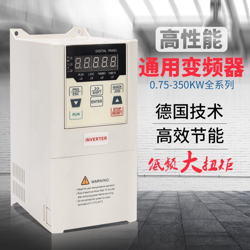 2.2kw380V矢量型变频器重载变频器